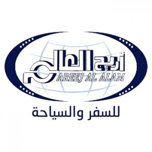 شركة أريج العالم للسفر والسياحة