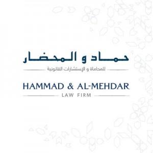 شركة حماد والمحضار للإستشارات القانونية
