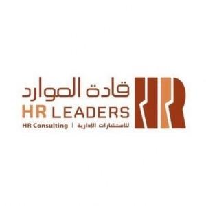 شركة قادة الموارد لخدمات الأعمال