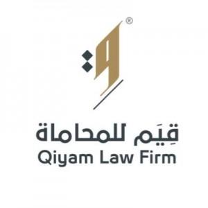 شركة قيم للمحاماة والاستشارات القانونية