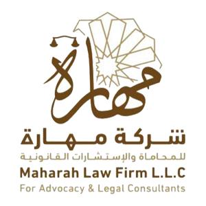 شركة مهارة للمحاماه والإستشارات القانونية