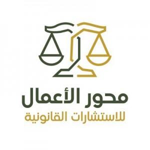 شركة محور الأعمال للاستشارات القانونية