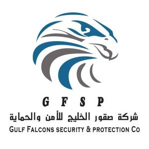شركة صقور الخليج للأمن والحماية