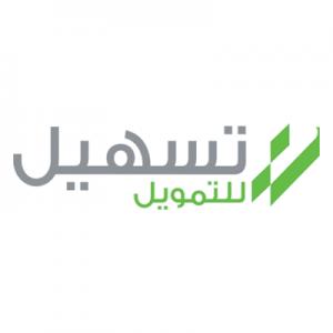 شركة تسهيل للتمويل والخدمات المالية