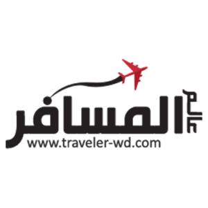 شركه عالم المسافر للسياحه والسفر