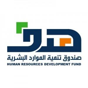 صندوق تنمية الموارد البشرية | هدف