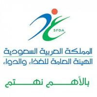 الهيئة العامة للغذاء والدواء