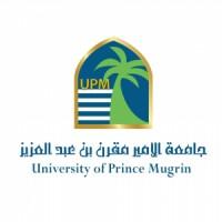 جامعة الأمير مقرن بن عبد العزيز
