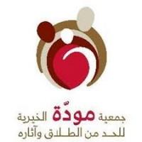 جمعية مودة الخيرية للحد من الطلاق