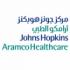 مركز جونز هوبكنز أرامكو الطبي