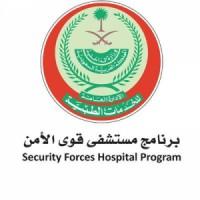 مستشفى قوى الأمن الدمام