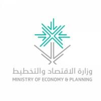 وزارة الاقتصاد والتخطيط