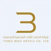 شركة النحلات الثلاثة الفندقية