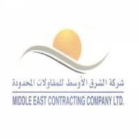 شركة الشرق الأوسط للمقاولات