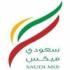 شركة سعودي ميكس المحدودة